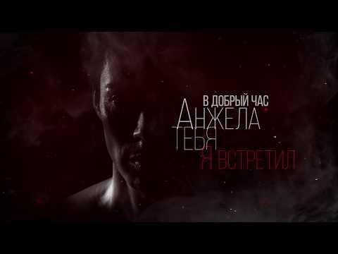Марк Тишман - Анжела (Lyric Video)