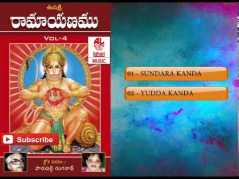 Usha Sri Ramayanam Vol 4 | Folk Songs Telugu | Telugu Folk Songs video