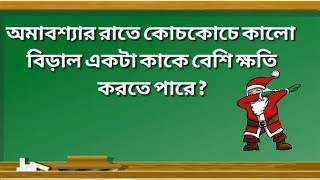 GOOGLY গুগলি Questions and Answers !! Episode-4 !! #RAJ ENTER10 !!