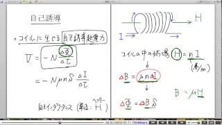 高校物理解説講義:「自己誘導と相互誘導」講義5