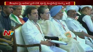 Congress Committee Resolution in Support of AP Special Category Status || AICC Plenary Session
