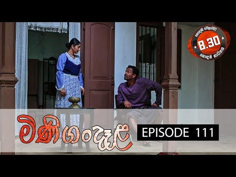Minigandela | Episode 111 | Sirasa TV 16th November 2018 [HD]