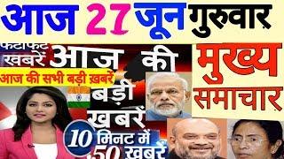 Aaj Ka Taja Khabar,20जून के मुख्य समाचार,Today Breaking News,aaj ka taja news,PMModi,news,SBI,jio