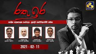 Rathu Ira ll 2021-02-11