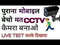 download lagu      मोबाइल को cctv कैमरा बनाना सीखो ।android mobile convert in to cctv camera   by technical boss    gratis