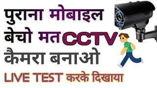 मोबाइल को cctv कैमरा बनाना सीखो ।android mobile convert in to cctv camera   by technical boss
