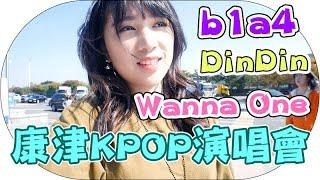 【韓國VLOG】去看康津K-pop演唱會!Wanna One忽然現身 驚喜全場 | Mira