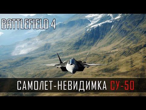 Battlefield 4: Самолет СУ-50