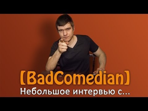 [BadComedian] - Интервью из Казани(полная версия)