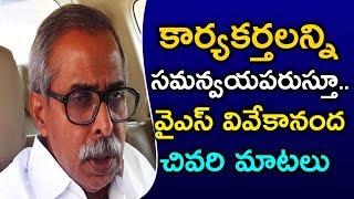 YS Viveka Last Election Campaign Video || YS Vivekananda Last Video Before He passed ||  Socialpost