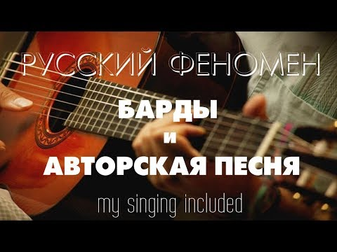 Intermediate Russian. Russian Music Phenomenon: Барды и авторская песня.  RUS CC