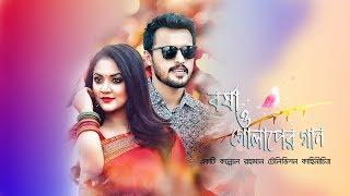 Borsha Othoba Golaper Gan | New Bangla Natok | Urmila | Irfan Sajjad | Full HD