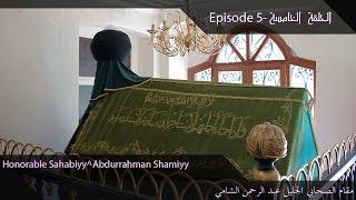 Abdurrahman-ı Şami Turbesi Maqam - مقام الصحابي الجليل عبد الرحمن الشامي