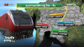 รายละเอียดรถไฟความเร็วสูงเเละรางคู่ในไทย