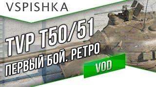 TVP T50/51 - Первый бой. Ретро VOD