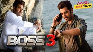 Download বস ৩ আসছে? Jeet Boss 3 is coming | Bengali Movie 2017 3Gp Mp4