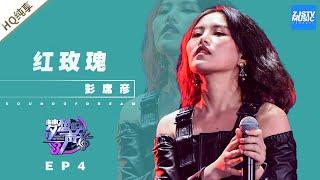 [ 纯享 ] 彭席彦《红玫瑰》《梦想的声音3》EP4 20181116 /浙江卫视官方音乐HD/