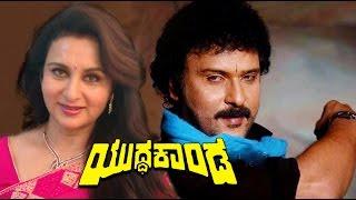 Yuddha Kaanda 1989: Full Kannada Movie