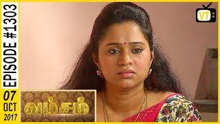 Vamsam - வம்சம்   Tamil Serial   Sun TV    Epi 1303   07/10/2017   Vision Time