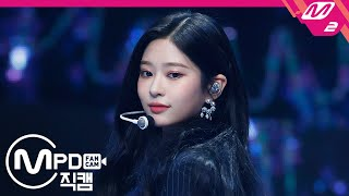 Download lagu [MPD직캠] 아이즈원 김민주 직캠 4K 'Panorama' (IZ*ONE Kim Minju FanCam) | @MCOUNTDOWN_2020.12.17