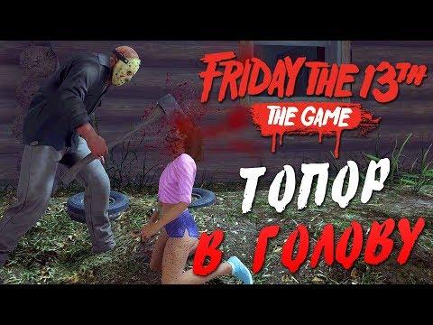 Friday the 13th: The Game — ТОПОР ДЖЕЙСОНА В ГОЛОВЕ ТИФФАНИ! ХИТРО-ЭПИЧНЫЙ ПОБЕГ НА ЛОДКЕ!