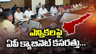 AP CM Chandrababu Naidu to Hold Cabinet Meeting Over TDP Govt Schemes | NTV
