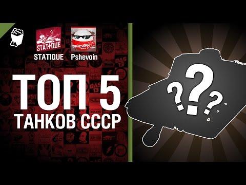 ТОП 5 самых комфортных для игры танков СССР - от Pshevoin и STATIQUE [World of Tanks]
