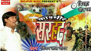 "2017 veer ras new birha song by vijay lal yadav ""SAMRAT """