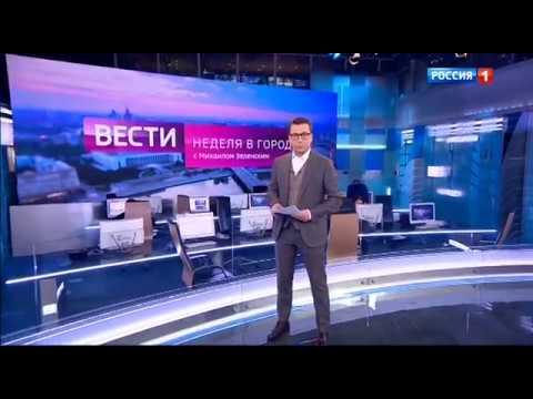 Начало программы Вести. Неделя в городе (Россия-1, 03.09.2017)