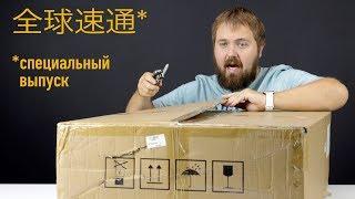 Распаковка посылок из Китая, специальный выпуск от Wylsacom