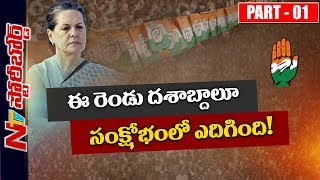 Sonia Gandhi's 19 Year Remarkable Political Journey in Indian National Congress | Story Board 1 |NTV