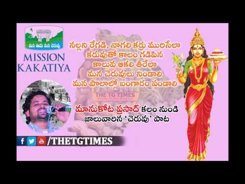 Mission Kakatiya Song -  'చెరువు'పై మానుకోట ప్రసాద్ రాసిన అద్భుతమైన పాట - The TG Times