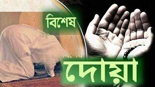যে দোয়া পাঠ করলে আল্লাহ পাক কঠিন বিপদ থেকে মুক্তি দেন ! Islami tips