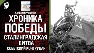 Хроника победы - Сталинградская битва (Советский контрудар) - от A3Motion [World of Tanks]