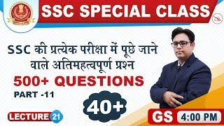 500+ Questions | Part 11 | GK | GS | SSC Special Class | 4:00 pm