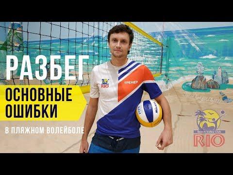 3 главные ошибки при разбеге в пляжном волейболе! Правильный разбег в пляжном волейболе