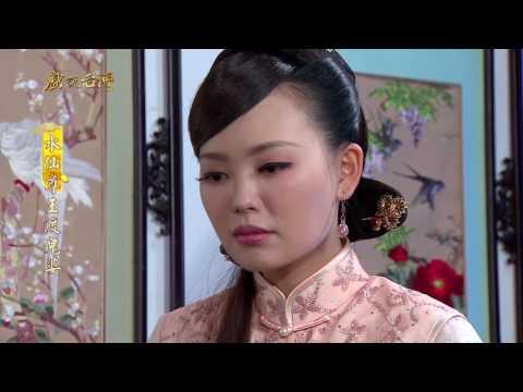 台劇-戲說台灣-水仙尊王渡鬼婆-EP 12