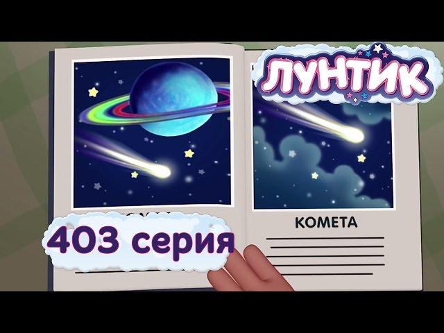 Лунтик Новые серии - 403 серия. Космические путешественники