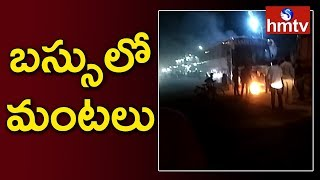 Fire Mishap in Private Travels Bus Near Tanuku RTC Bus Stand  | hmtv