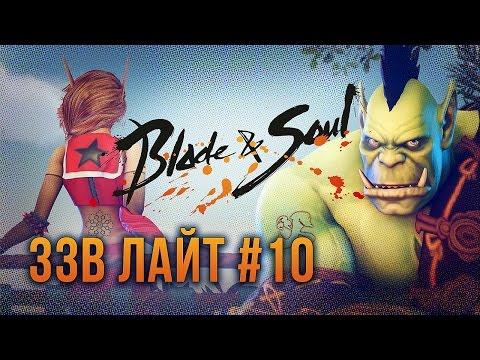 [ЗЗВ Лайт #10] Обзор Blade & Soul