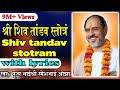 Shiv Tandav Stotram With Lyrics Pujya Rameshbhai Oza mp3