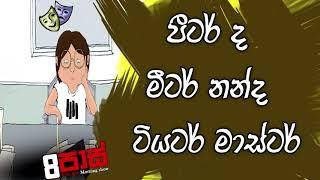 NETH FM 8 Pass Jokes 2020.05.25