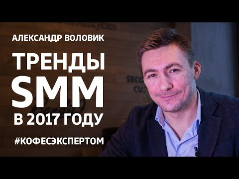 Тренды SMM в 2017 году. Александр Воловик #кофесэкспертом №40