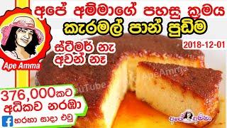 Caramel Bread Pudding by Apé Amma