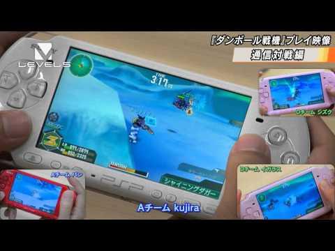 【通信対戦編】PSP『ダンボール戦機』プレイ映像