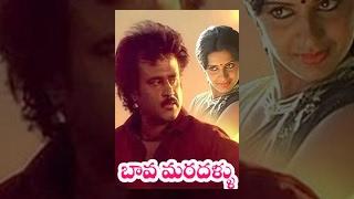 Vikrama Simha - Vikramasimha Rajinikanth's Bava Maradallu Telugu Full Movie
