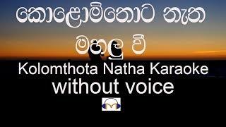 Kolomthota Natha Mahalu Wee Karaoke (without voice) කොළොම්තොට නැත මහළු වී