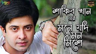 Mone Jothe Mon Mishe | Shakib Khan | Bad Son | New Bangla Song