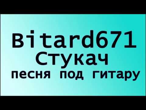 Bitard671 - Стукач