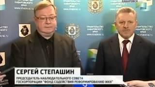 Сергей Степашин и Константин Цицин посетили с рабочим визитом Хабаровский край